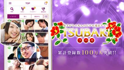 TSUBAKI ScreenShot0