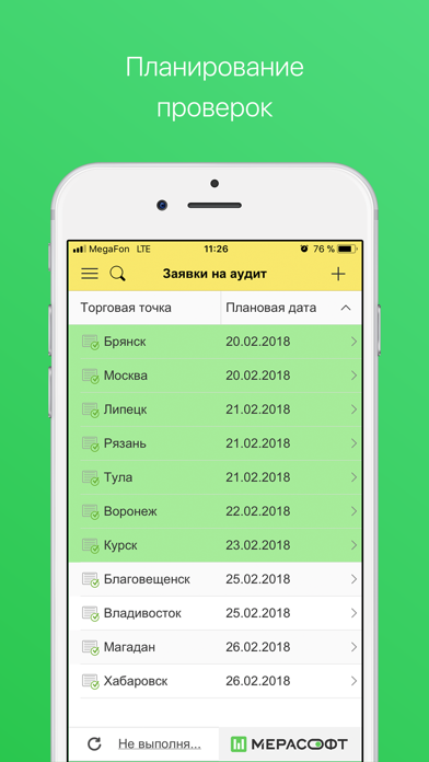 Мерасофт ПолкаСкриншоты 5
