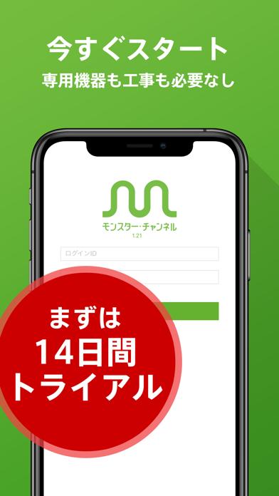 店舗BGM モンスター・チャンネル ScreenShot4