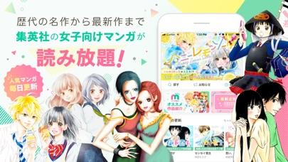 マンガMee-人気の少女漫画が読めるマンガアプリのおすすめ画像1