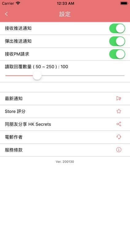 HK Secrets screenshot-3