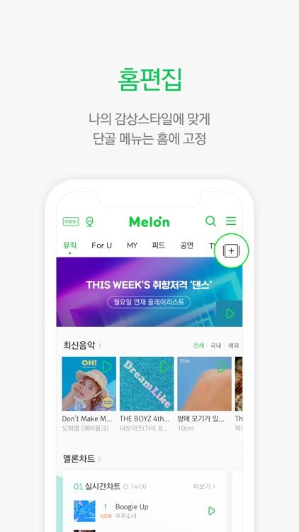 멜론(Melon) screenshot-6