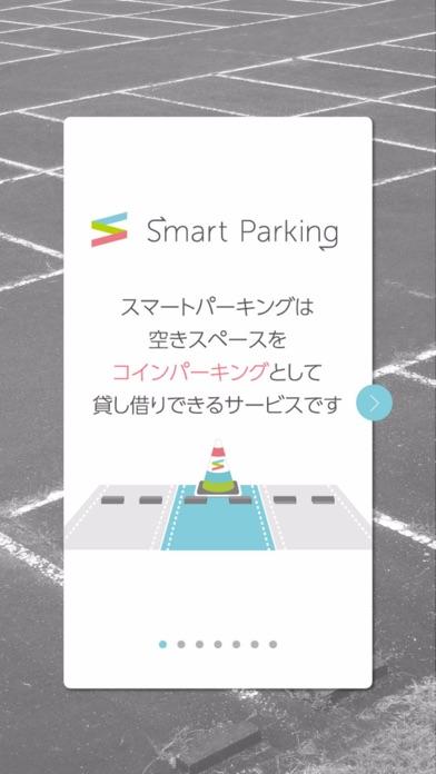 駐車場・コインパーキング検索なら-スマートパーキングのスクリーンショット1