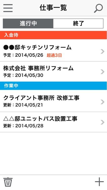 見積書・請求書かんたん作成アプリ / ジムー screenshot-3