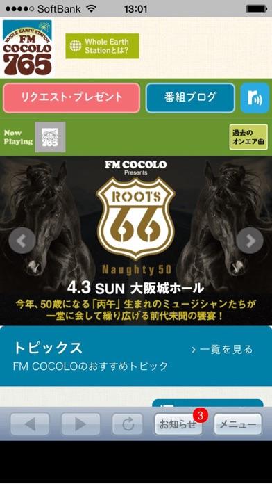 FM COCOLOアプリのおすすめ画像1