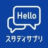 英会話、英語リスニング - スタディサプリENGLISH - iPadアプリ
