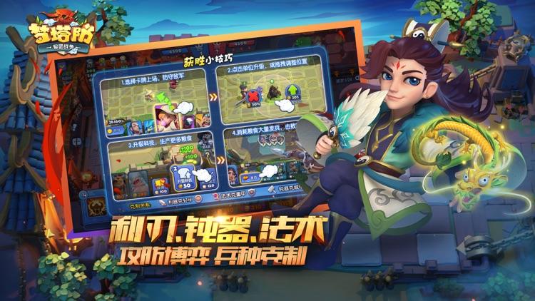 梦塔防-军团战争 screenshot-3