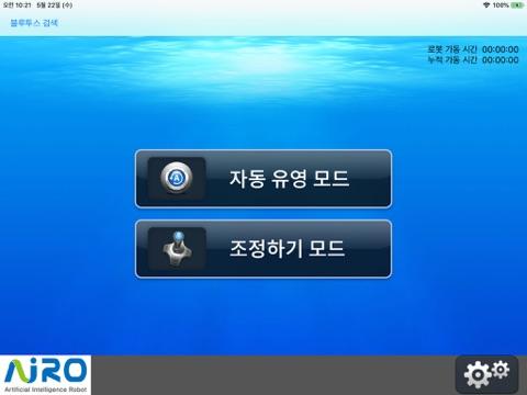 Miro -Robot Fish Controller - náhled