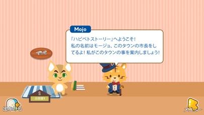 ハピペトストーリー (Happy Pet Story)のおすすめ画像3