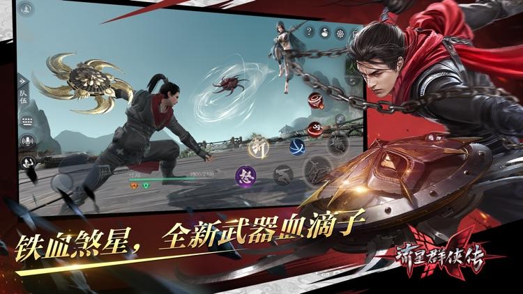 流星群侠传-流星蝴蝶剑全面升级 screenshot-6