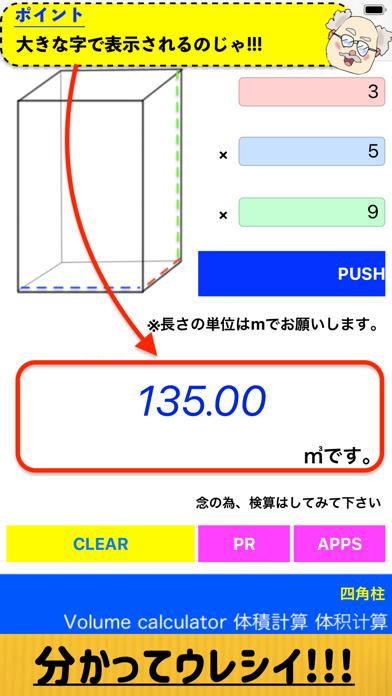 体積計算アプリ~Volume calculator~のおすすめ画像4