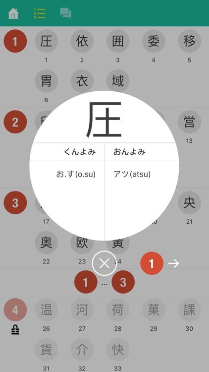 N2 Kanji Quiz screenshot-3