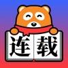 连载神器-热门小说排行榜追书神器