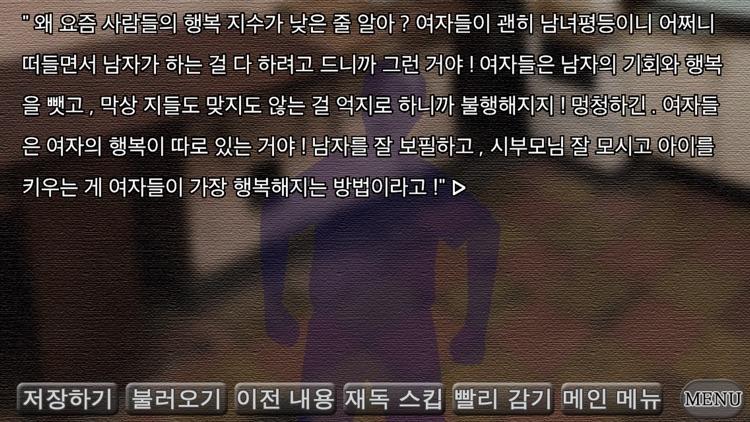 그런 남자에게 지지마! - 가해자로부터의 탈출 screenshot-3