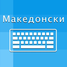 Macedonian Keyboard Translator