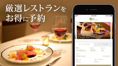 レストランを簡単予約!一休.comレストランのおすすめ画像1