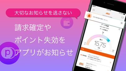 My au(マイエーユー)-料金・ギガ残量の確認アプリ - 窓用