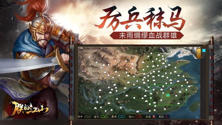 朕的江山-三国类国战策略手游 screenshot-9