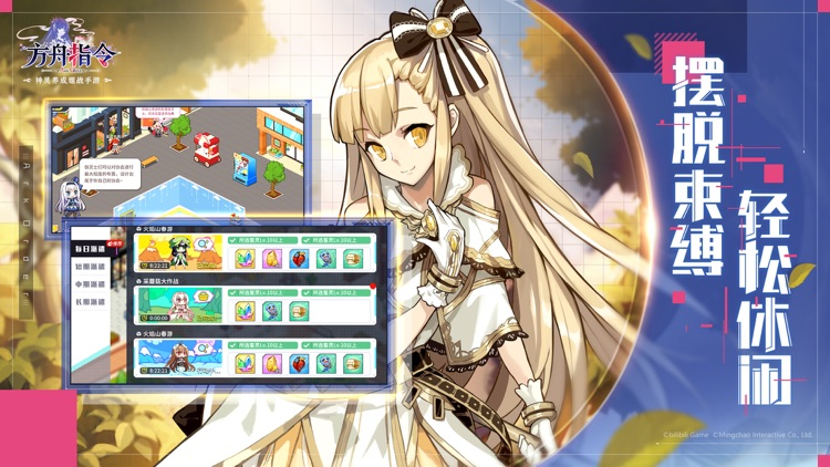 方舟指令 screenshot-6