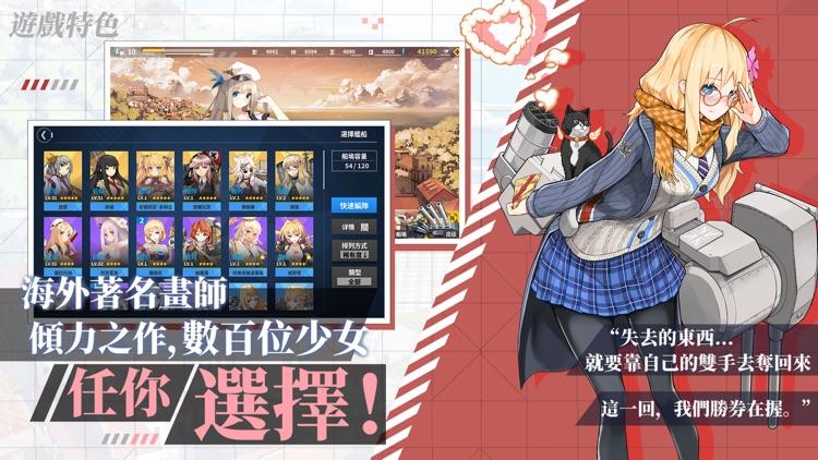 戰艦少女R screenshot-3