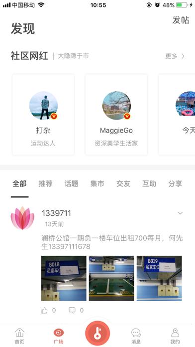 慧生活-您的社区生活服务专家 screenshot two