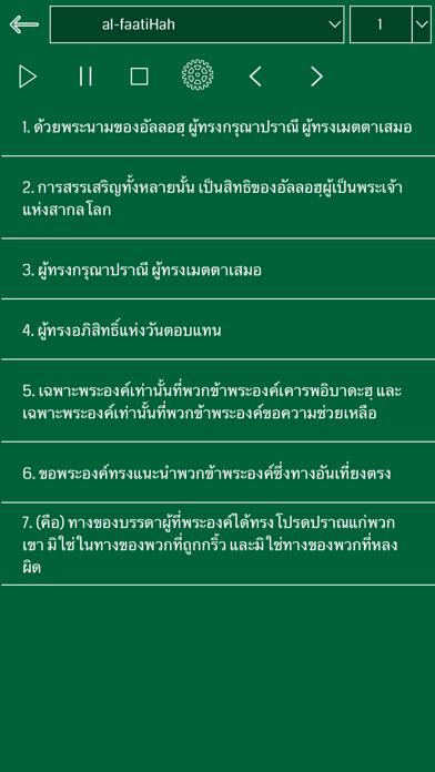 点击获取Thai Quran Audio
