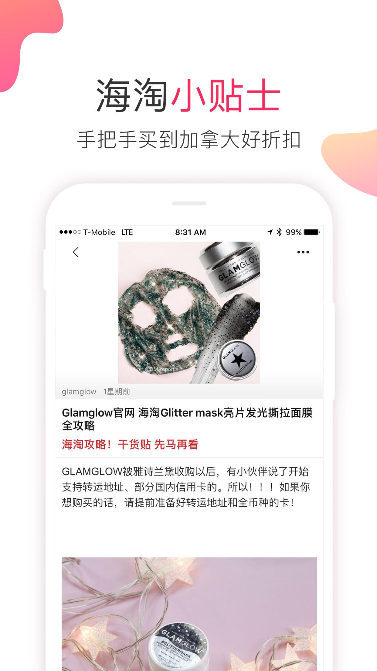 加拿大省钱快报 DealMoon.ca Screenshot