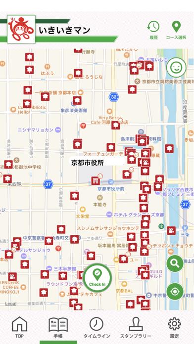 健康長寿のまち・京都いきいきアプリのおすすめ画像2