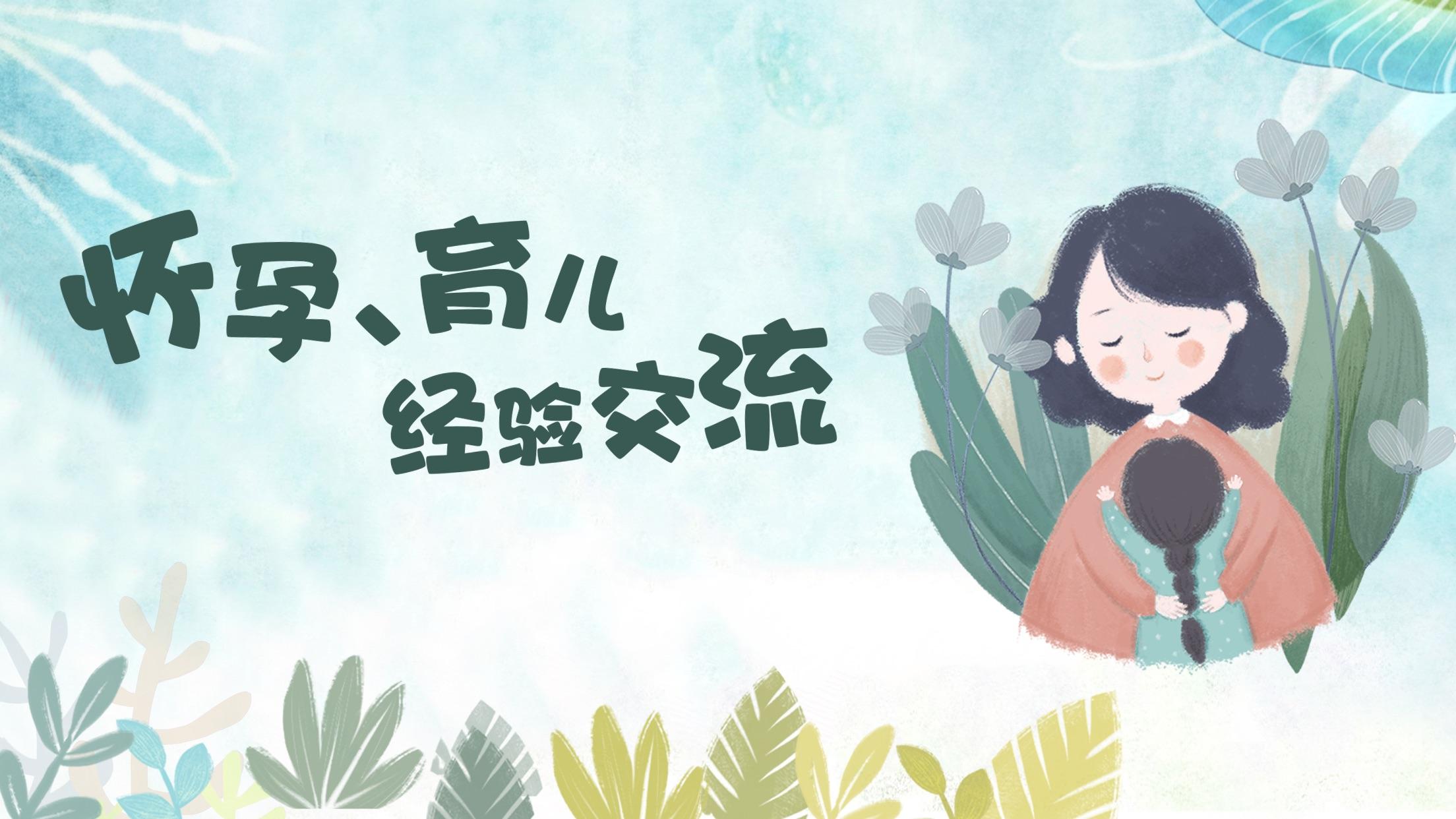 妈妈社区-育儿网旗下备孕怀孕育儿母婴社区 Screenshot