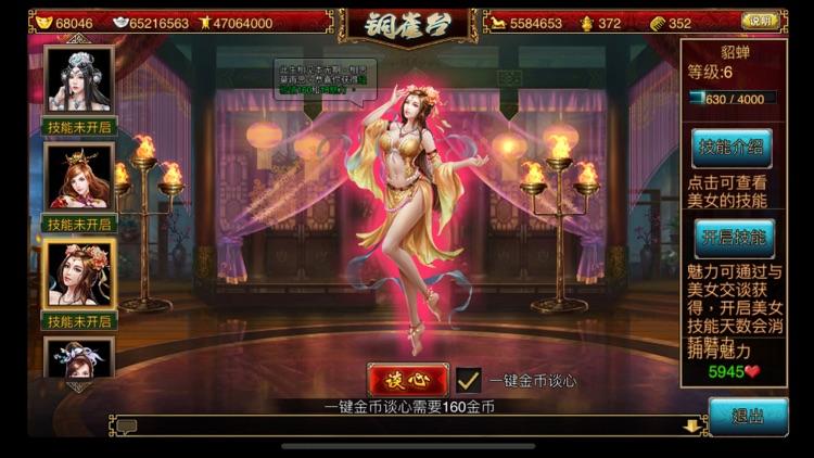 乱世天下 screenshot-3