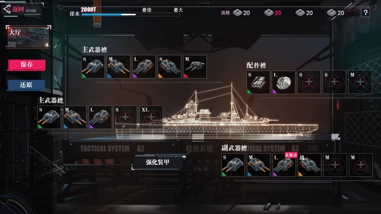 海岸线:战舰养成计划 screenshot-5