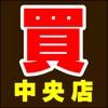 千葉中央鑑定団 千葉鑑定団千葉中央店