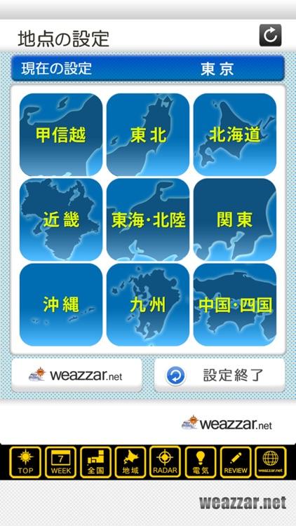天気・R screenshot-4