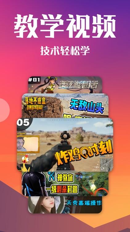 高手电竞-游戏陪练,语音开黑 screenshot-3