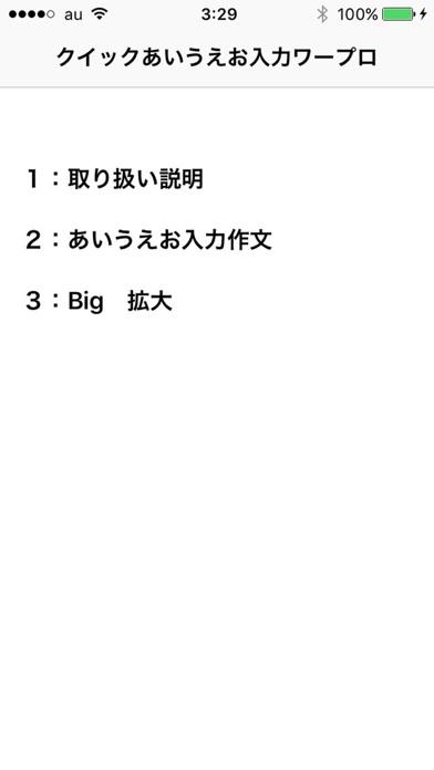 日本語入力速度速い簡単入力ワ−プロ(masa02f01)のおすすめ画像1