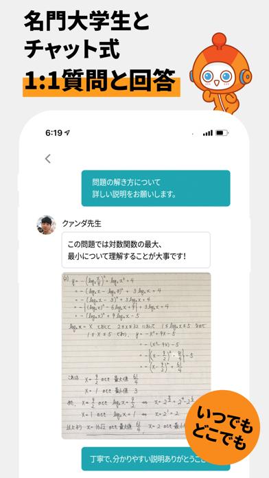 数学検索アプリ-クァンダ Qanda - 窓用