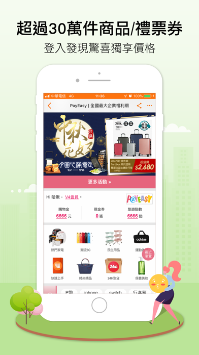 PayEasy 企業福利網 screenshot three