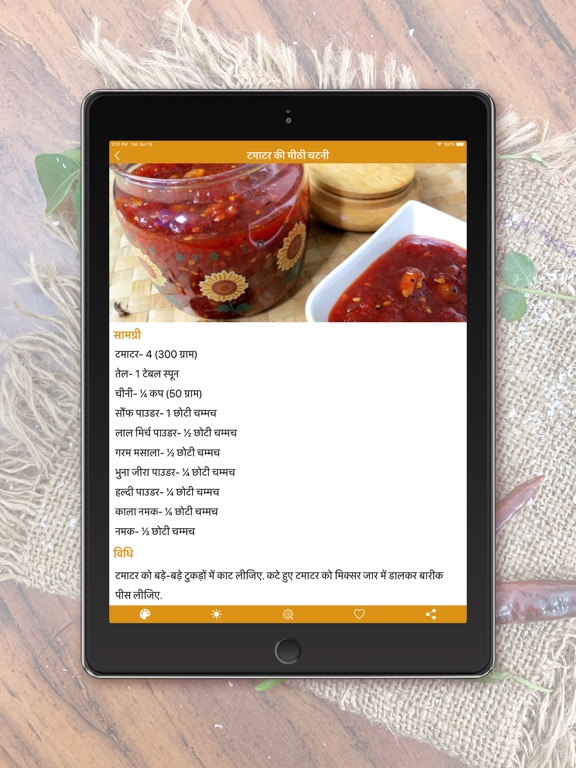 Chutney Recipes - Hindi screenshot 6