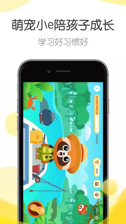 浣熊学堂—在线学习英语平台 screenshot-3