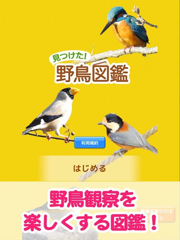 見つけた!野鳥図鑑のおすすめ画像1