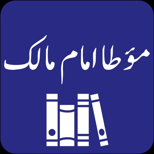 Muwatta Imam Malik -Urdu - Eng