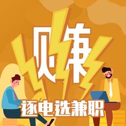 逐电选兼职-精品找靠谱工作招聘app