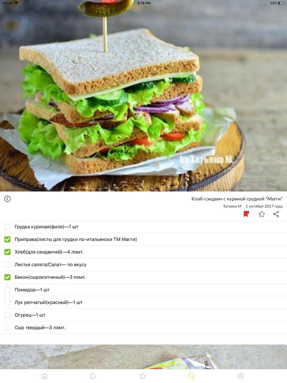 Поваренок - рецепты c фото ipad ekran görüntüleri