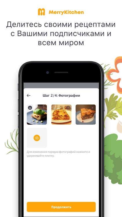Лучшие рецепты и блюда мира screenshot-4
