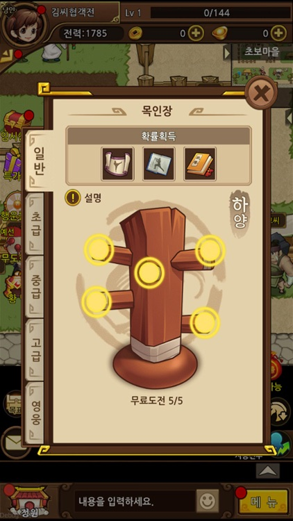 김씨협객전 screenshot-7