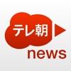 テレ朝news / 流れるタイムライン 動画で見るニュース - iPhoneアプリ