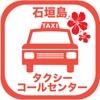 石垣島タクシーコールセンター - iPhoneアプリ