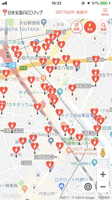 日本全国AEDマップ ScreenShot0