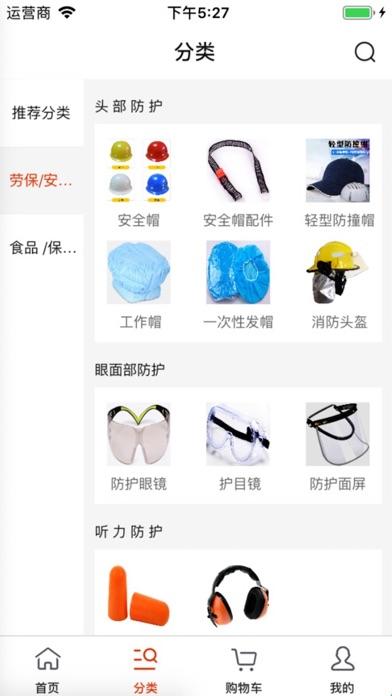 聚优品国际 screenshot 2