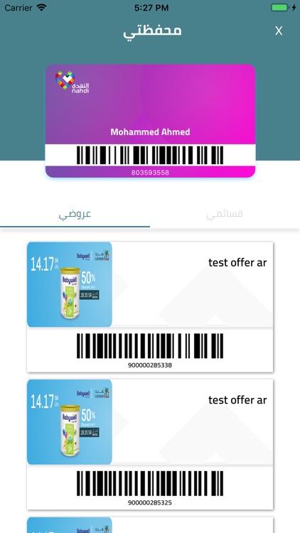 النهدي - Nahdi screenshot-3